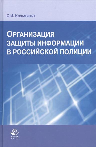 Организация защиты информации в российской полиции