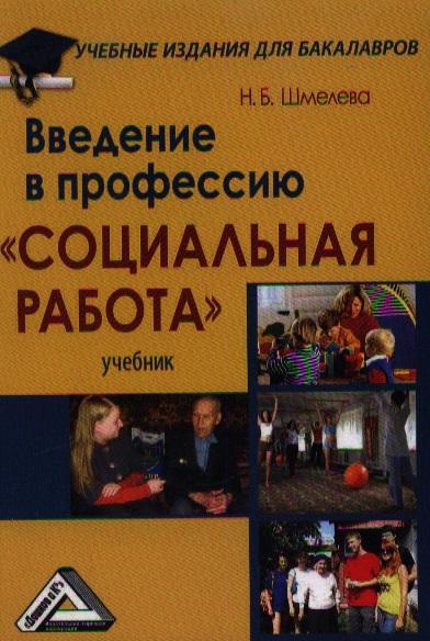 """Введение в профессию """"Социальная работа"""": Учебник"""