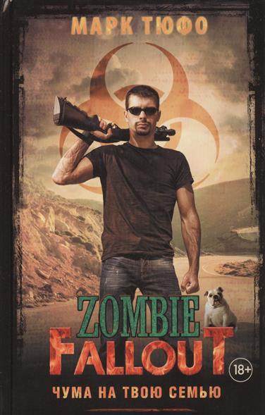 Тюфо М. Zombie Fallout. Чума на твою семью