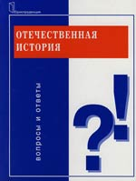 Отечественная история Вопросы и ответы