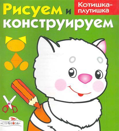 Рисуем и конструируем Котишка-плутишка