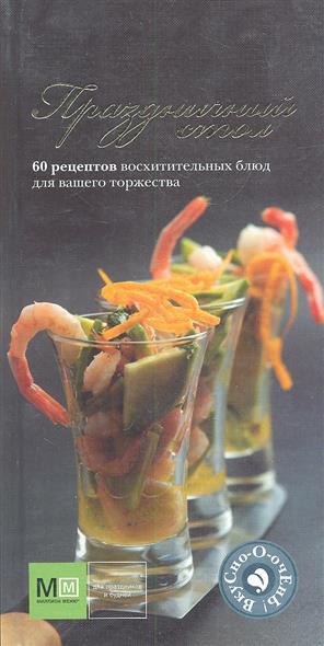 Устьянцева И. (ред.) Праздничный стол устьянцева и ред готовим из мяса