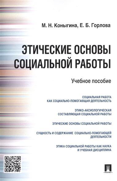 Коныгина М.: Этические основы социальной работы. Учебное пособие