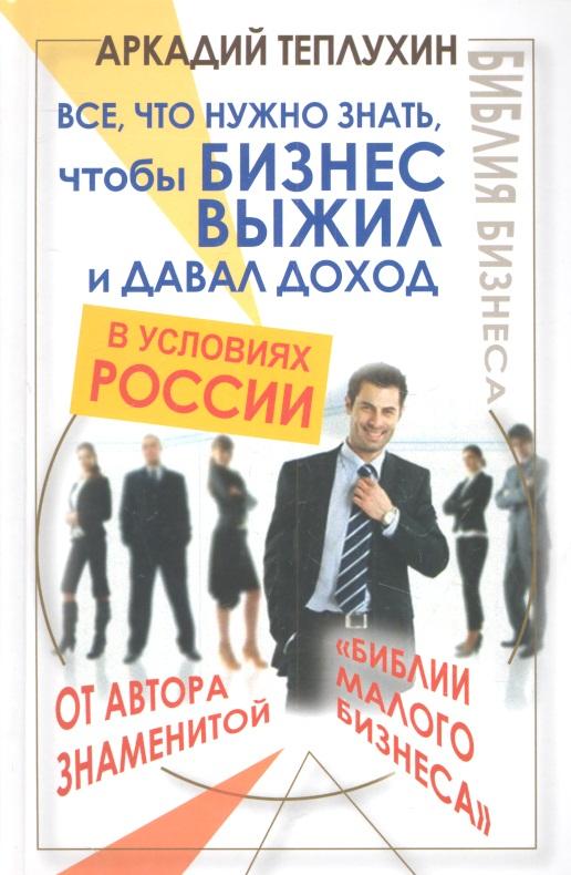 Теплухин А. Все, что нужно знать, чтобы бизнес выжил и давал доход в условиях России матвеев с астрология все что нужно знать чтобы составить персональный гороскоп