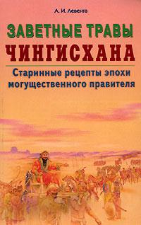 Левента А. Заветные травы Чингисхана рецепты эпохи могущественного завоевателя