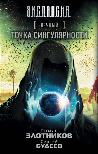 Злотников Р., Будеев С. Вечный. Точка сингулярности