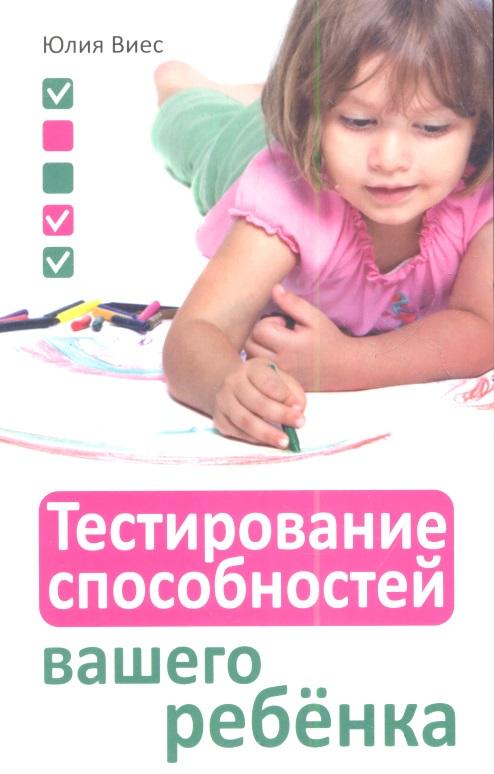 Виес Ю. Тестирование способностей вашего ребенка виес ю сост большая книга для девочек