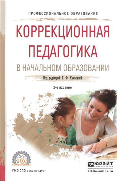 Коррекционная педагогика в начальном образовании. Учебное пособие для СПО