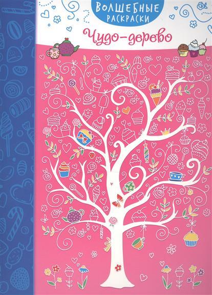 Талалаева Е. (ред.) Волшебные раскраски Чудо-дерево
