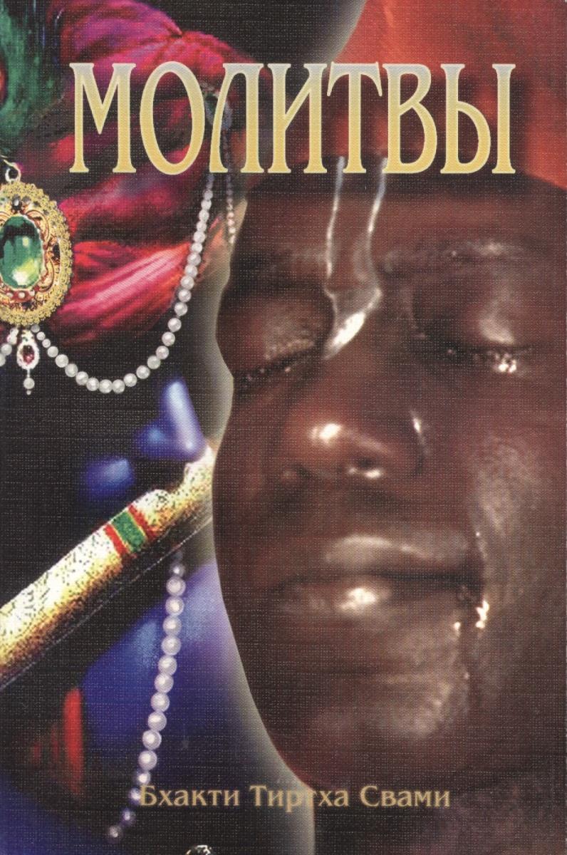 Бхакти Тиртха Свами Молитвы. Семинар, проведенный в Дивноморске в 2001 году