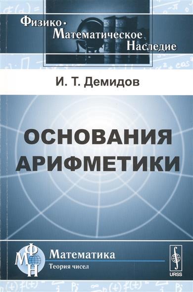 Демидов И. Основания арифметики остров арифметики