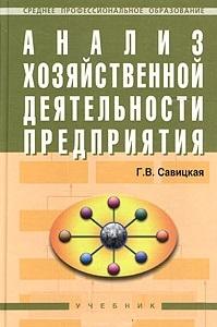Анализ хоз. деятельности предприятия Савицкая