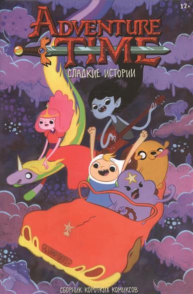 Adventure time. Сладкие истории. Сборник коротких комиксов