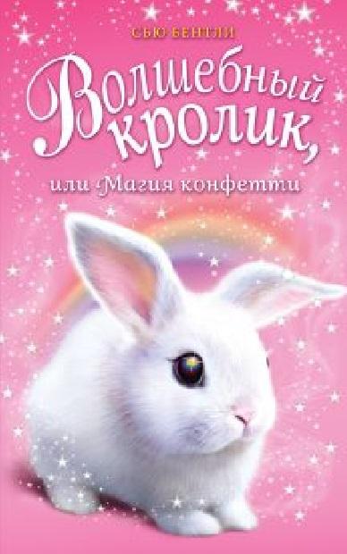 Бентли С. Волшебный кролик, или Магия конфетти бентли с волшебный котенок или летние чары