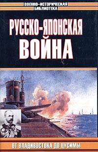 Русско-японская война От Владивостока до Цусимы