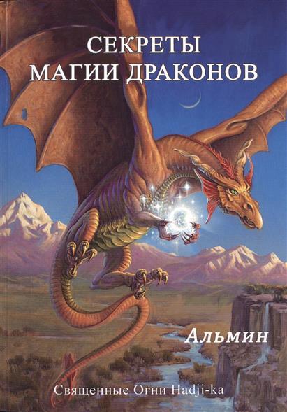 Секреты магии драконов. Священные огни Hadji-ka
