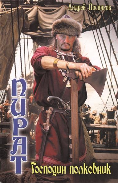 Посняков А. Пират. Господин полковник посняков а мятеж