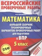 Математика. 5 класс. Большой сборник тренировочных вариантов проверочных работ для подготовки к ВПР