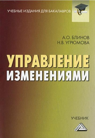 Блинов А., Угрюмова Н. Управление изменениями Учебник е а оркина управление изменениями