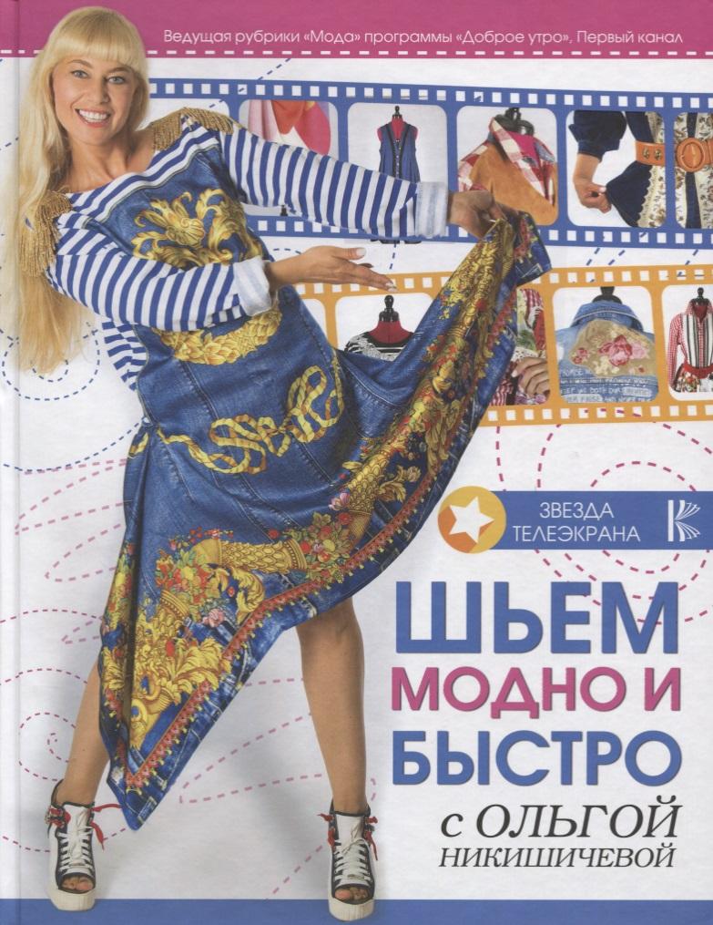 Шьем модно и быстро с Ольгой Никишичевой от Читай-город