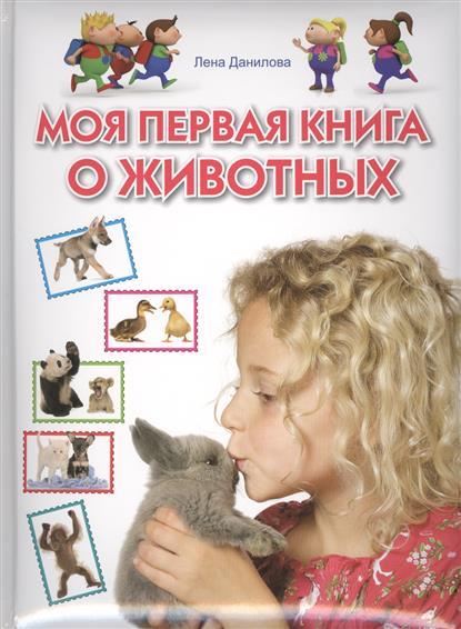 Данилова Л. Моя первая книга о животных рублев с феданова ю булгакова и моя первая книга о животных