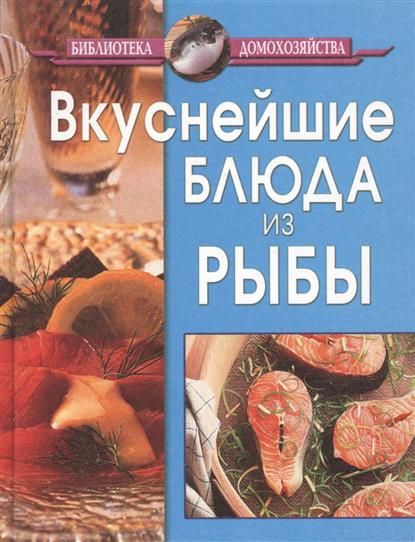 Вкуснейшие блюда из рыбы