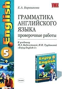 Грамматика англ. языка 8 кл Провер. работы