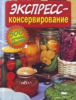 Огурцов И. Экспресс-консервирование илья мельников консервирование огурцов томатов кабачков
