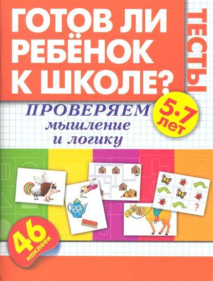 Готов ли ребенок к школе? Тесты. Проверяем мышление и логику. 5-7 лет