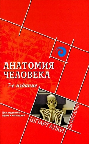 Анатомия человека Для студентов вузов и ср.проф.обр.