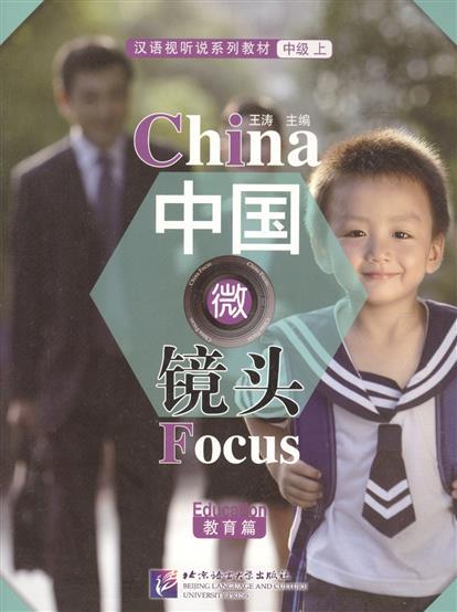 Tao W. China Focus: Chinese Audiovisual-Speaking Course Intermediate I Education / Фокус на Китай: сборник материалов на отработку навыков разговорной речи уровня HSK 4 Образование (книга на китайском языке)