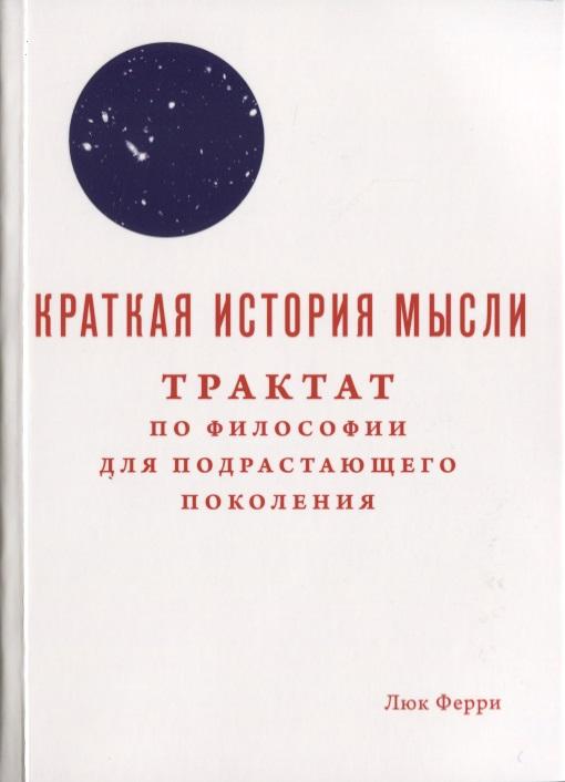 Ферри Л. Краткая история мысли. Трактат по философии для подрастающего поколения краткая история головы инструкция по применению