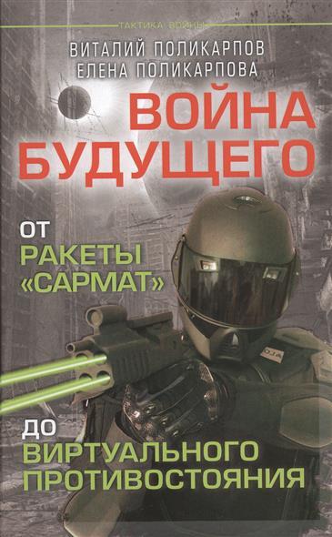 Поликарпов В., Поликарпова В. Война будущего. От ракеты Сармат до виртуального противостояния
