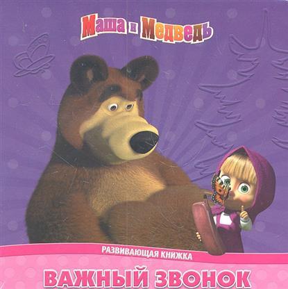 Важный звонок Маша и Медведь