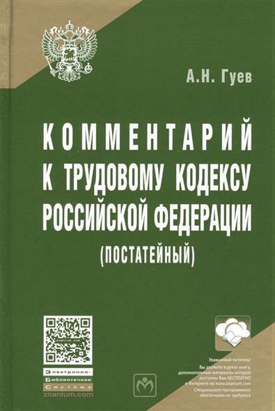 Гуев А. Комментарий к Трудовому кодексу Российской Федерации (постатейный)