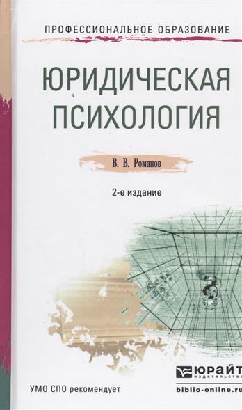Романов В. Юридическая психология. Учебное пособие для СПО. 2-е издание, переработанное и дополненное