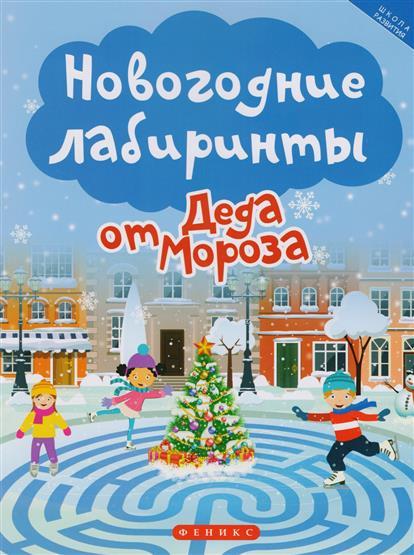 Морозова О. (отв. ред.) Новогодние лабиринты от Деда Мороза