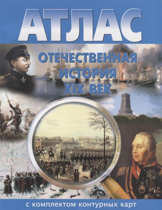 Отечественная история. XIX век. Атлас с комплектом контурных карт