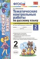Тематические контрольные работы по русскому языку с разноуровневыми заданиями. 2 класс. Часть 2
