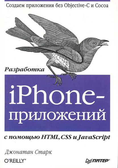 Старк Дж. Разработка iPhone-приложений с помощью HTML CSS и JavaScript web前端开发技术实验与实践:html、css、javascript 21世纪高等学校计算机基础实用规划教材