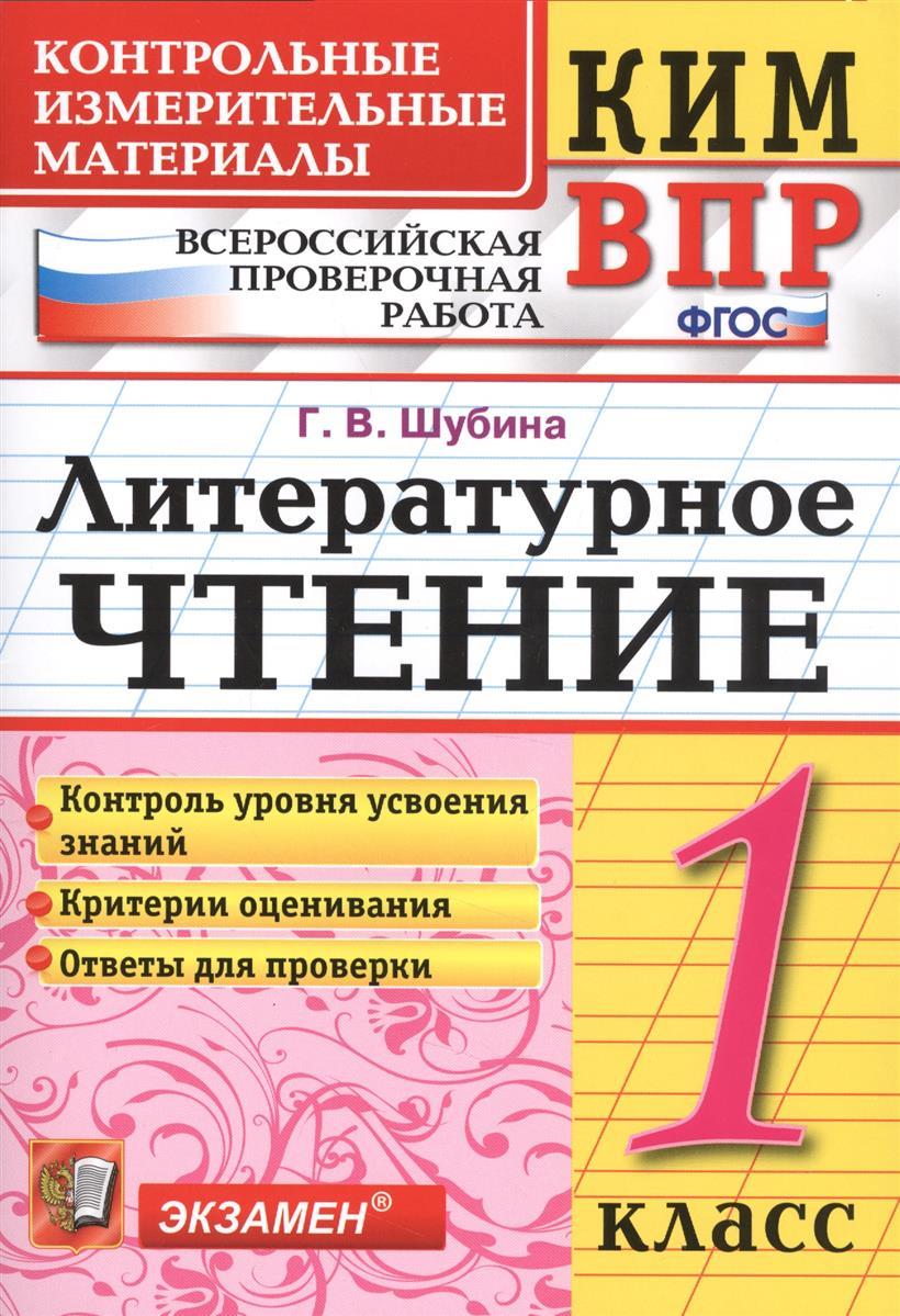 Шубина Г. Литературное чтение. 1 класс