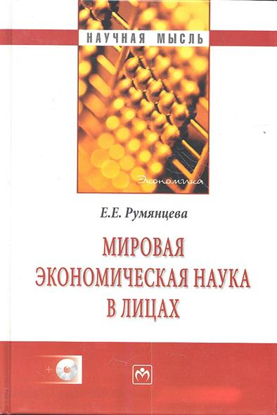 Мировая экономическая наука в лицах (+CD-R)