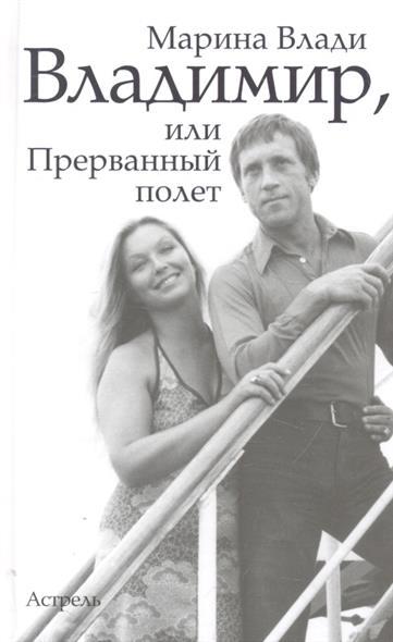Влади М. Владимир или Прерванный полет прерванный отдых