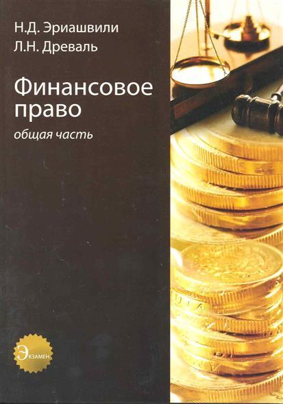 Финансовое право Общая часть Учеб. пос.