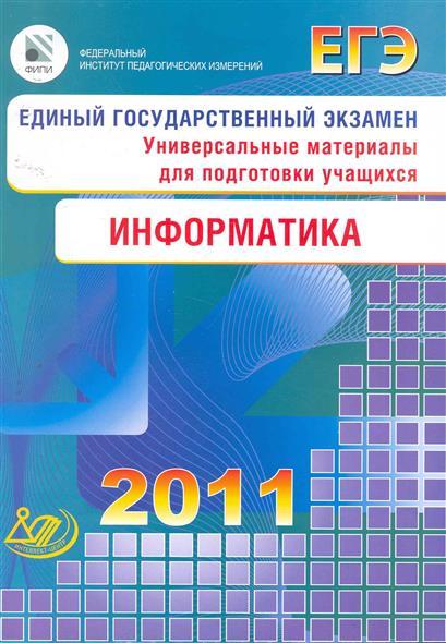 ЕГЭ 2011 Информатика Универ. матер. для подг. учащ.