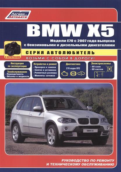 BMW X5 в фотографиях. Модели E70 с 2007 года выпуска с бензиновыми и дизельным двигателями. Руководство по ремонту и техническому обслуживанию