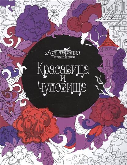 Рудько М. (худ.) Красавица и чудовище красавица и чудовище dvd книга