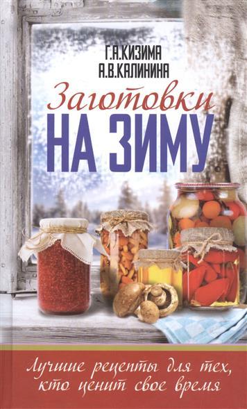 Кизима Г., Калинина А. Заготовки на зиму. Лучшие рецепты для тех, кто ценит свое время кизима г заготовки на зиму лучшие рецепты для тех кто ценит время 32 наклейки на банки