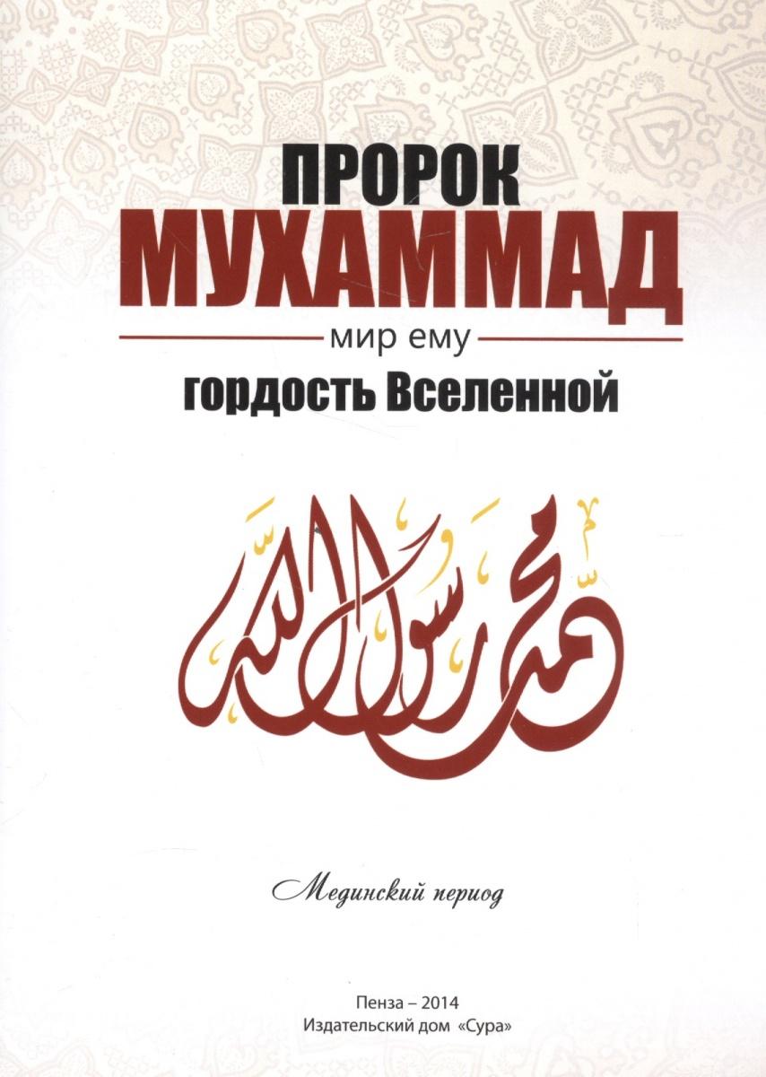 Пророк Мухаммад, мир ему. Гордость Вселенной. Мединский период