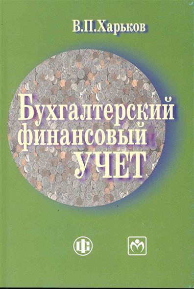 Харьков В. Бухгалтерский финансовый учет